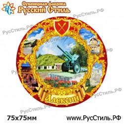 "Тарелка 125 ""Тюмень_01"""