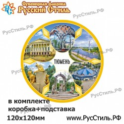 "Тарелка 125 ""Тюмень_02"""