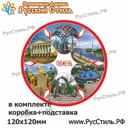 "Тарелка 125 ""Тюмень_03"""