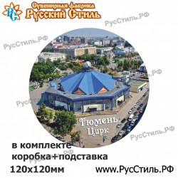 "Тарелка 125 ""Тюмень_10"""