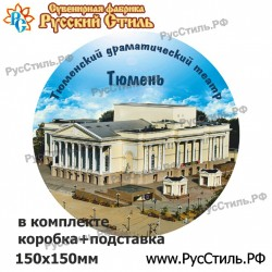 "Тарелка 150 ""Тюмень_06"""
