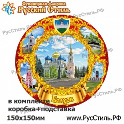 "Тарелка 150 ""Болхов_01"""