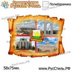 "Тарелка 150 ""Болхов_04"""