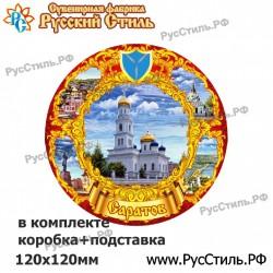 """Тарелка 100 """"Самара_11"""""""