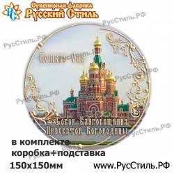 """Тарелка 100 """"Томск_15"""""""