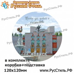 """Тарелка 125 """"Северск_02"""""""