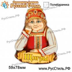 """Магнит """"Барнаул Тарелка керамика 75_19"""""""