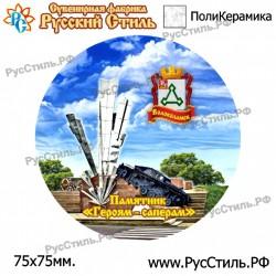 """Тарелка 100 """"Барнаул_02"""""""