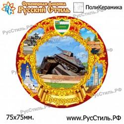 """Тарелка 100 """"Барнаул_03"""""""