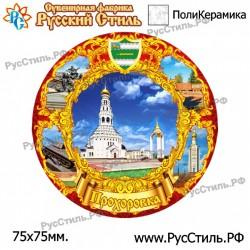"""Тарелка 100 """"Барнаул_04"""""""