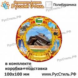"""Тарелка 100 """"Барнаул_06"""""""