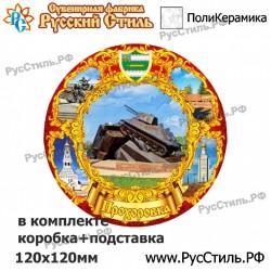 """Тарелка 100 """"Барнаул_08"""""""