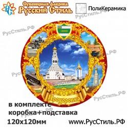 """Тарелка 100 """"Барнаул_09"""""""