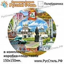 """Тарелка 100 """"Барнаул_11"""""""