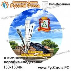 """Тарелка 100 """"Барнаул_12"""""""