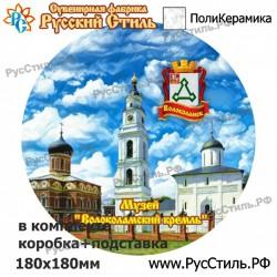 """Тарелка 100 """"Барнаул_13"""""""