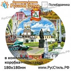 """Тарелка 100 """"Барнаул_14"""""""