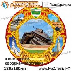 """Тарелка 100 """"Барнаул_16"""""""