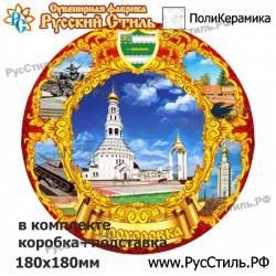 """Тарелка 100 """"Барнаул_17"""""""