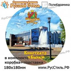 """Тарелка 100 """"Барнаул_18"""""""