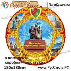 """Тарелка 100 """"Барнаул_19"""""""