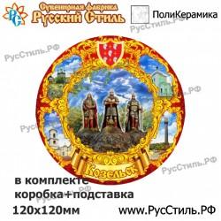 """Тарелка 100 """"Барнаул_23"""""""
