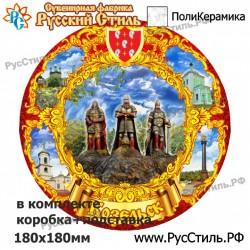 """Тарелка 100 """"Барнаул_24"""""""