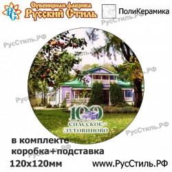 """Магнит """"Саранск Марка_01"""""""