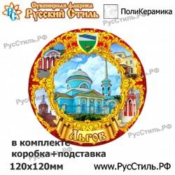 """Тарелка 100 """"Саранск_01"""""""