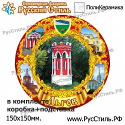 """Тарелка 100 """"Саранск_03"""""""