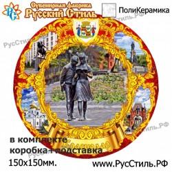"""Тарелка 100 """"Саранск_05"""""""