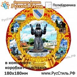 """Тарелка 100 """"Саранск_06"""""""