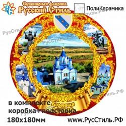 """Тарелка 100 """"Саранск_07"""""""