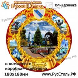 """Тарелка 100 """"Саранск_08"""""""