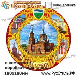 """Тарелка 100 """"Саранск_09"""""""
