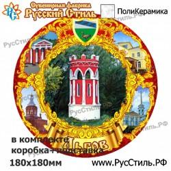 """Тарелка 125 """"Саранск_01"""""""