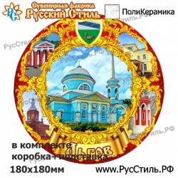 """Тарелка 125 """"Саранск_02"""""""