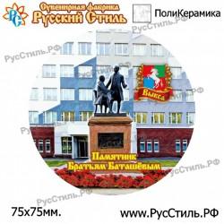"""Тарелка 125 """"Саранск_04"""""""
