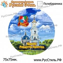 """Тарелка 125 """"Саранск_05"""""""