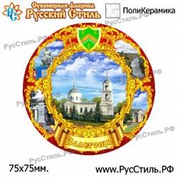 """Тарелка 125 """"Саранск_08"""""""