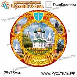 """Тарелка 150 """"Саранск_03"""""""