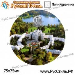 """Тарелка 150 """"Саранск_04"""""""