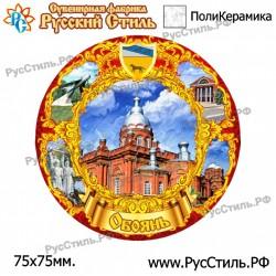 """Тарелка 150 """"Саранск_05"""""""