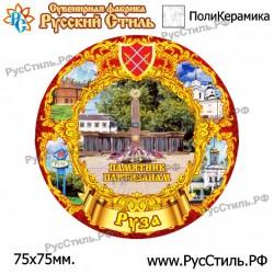 """Тарелка 150 """"Саранск_09"""""""