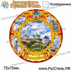 """Тарелка 180 """"Саранск_02"""""""