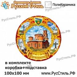 """Тарелка объемная 120 """"Тобольск_01"""""""