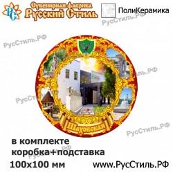 """Тарелка объемная 120 """"Тобольск_03"""""""