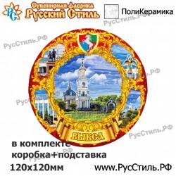 """Тарелка объемная 120 """"Тобольск_04"""""""