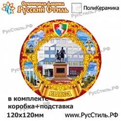"""Тарелка объемная 120 """"Тобольск_05"""""""