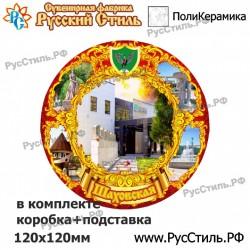 """Тарелка 100 """"Энгельс_03"""""""